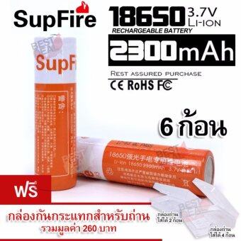 6 x SupFire 18650 Lithium Battery 2300 mAh Rechargeable Battery / 6 ก้อน ถ่านชาร์จ ถ่านไฟฉาย แบตเตอรี่ไฟฉาย แบตเตอรี่ อเนกประสงค์ ถ่านชาร์ท ถ่านไฟฉาย ใช้กับ ไฟฉาย อุปกรณ์รักษาความปลอดภัย Floodlight Spotlight อุปกรณ์ทางการแพทย์ Orange + Free Battery Box