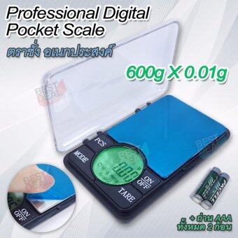600g X 0.01g Professional Digital Pocket Scale MH-696 เครื่องมือพิเศษ สำหรับ ชั่ง วัด ตวง อเนกประสงค์ 600 กรัม ชั่งน้ำหนักอาหาร ชั่งเครื่องประดับ ตาชั่งดิจิตอล เครื่องชั่ง ตราชั่งสินค้า ที่ชั่งเครื่องประดับ เครื่องชั่งอาหาร ชั่งน้ำหนักอาหาร ที่ชั่ง
