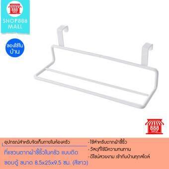 ที่แขวนผ้าขี้ริ้วในครัว แบบติดขอบตู้ ขนาด 8.5x25x9.5 ซม. (สีขาว)8881104WH160