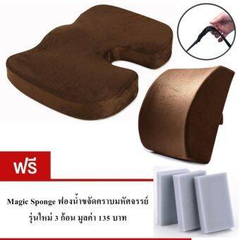 9sabuy Set เบาะรองนั่ง เบาะรองหลัง Memory foam แท้ ผ้ากำมะหยี่อย่างดี รุ่น CSBSSB011-SPO3 (สีน้ำตาลเข้ม) แถมฟรีฟองน้ำขจัดคราบมหัศจรรย์ 3 ชิ้น