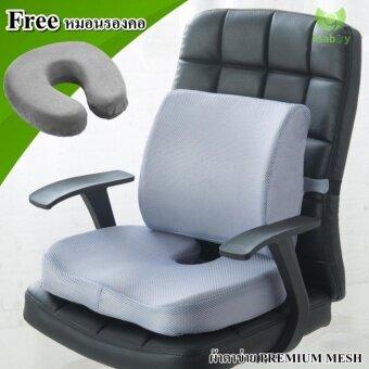 Ago Grey ชุด เบาะรองนั่ง เบาะรองหลัง ที่รองนั่ง ที่พิงหลัง เก้าอี้ทำงาน ผ้าตาข่ายระบายความร้อน ฟรี หมอนรองคอ Memory Foam แท้(สีเทา)
