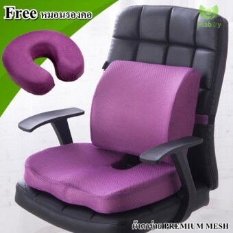 ต้องการขายด่วน Ago Purple ชุด เบาะรองนั่ง เบาะรองหลัง ที่รองนั่ง ที่พิงหลัง เก้าอี้ทำงาน ผ้าตาข่ายระบายความร้อน ฟรี หมอนรองคอ Memory Foam แท้ (สีม่วง)