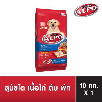 Alpo Adult Chicken Liver Vegetable อัลโป สุนัขโต รสไก่ ตับ และผัก 10 kg.