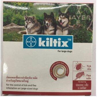 Bayer Kiltix ปลอกคอกำจัดเห็บ หมัด ขนาดใหญ่ ความยาว 70 ซม.