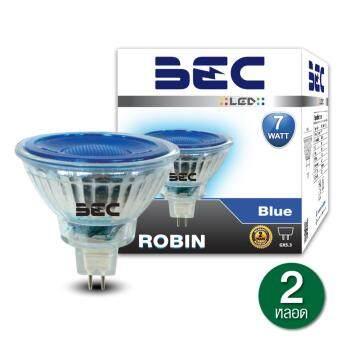 BEC - ROBIN หลอดไฟ MR16 LED 7W แสงสีน้ำเงิน แพ็ค 2