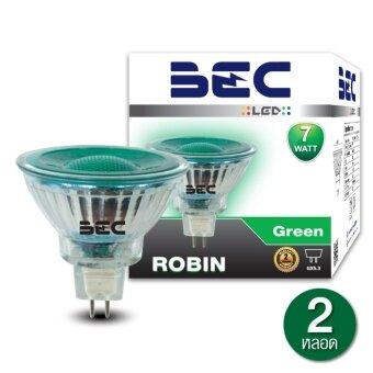BEC - ROBIN หลอดไฟ MR16 LED 7W แสงสีเขียว แพ็ค 2