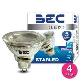 BEC - STARLED หลอดไฟ MR16 LED 12V 5W แสงเดย์ไลท์ แพ็ค 4