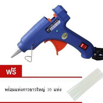 BEST Art Craft Office Repair Tool 20W Electric Heating Hot Melt Glue Gun Sticks Trigger ปืนยิงกาวร้อน ปืนกาวแท่ง -Blue (พร้อมแท่งกาวขาวใหญ่ 10 แท่ง)