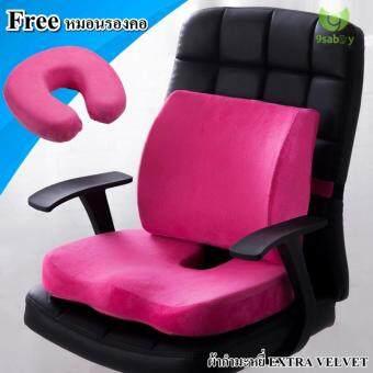 เสนอราคา Bgo Pink ชุด เบาะรองนั่ง เบาะรองหลัง ที่รองนั่ง ที่พิงหลัง เก้าอี้ทำงาน ผ้ากำมะหยี่ ฟรี หมอนรองคอ Memory Foam แท้ (สีชมพู)
