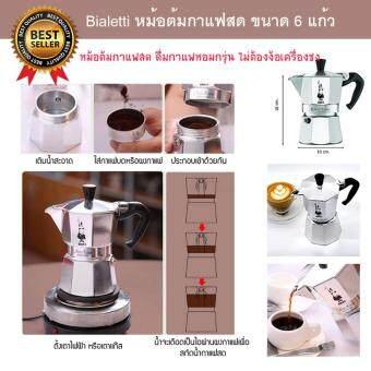 Bialetti หม้อต้มกาแฟ เครื่องชงกาแฟสด เครื่องชงกาแฟ เครื่องทำกาแฟสด ขนาด 6 ถ้วย รุ่น Moka Express
