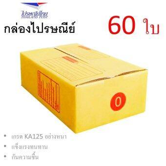 Box กล่องไปรษณีย์ ลูกฟูก ฝาชน เบอร์0มีพิมพ์(แพ็ค60ใบ)อย่างหนา