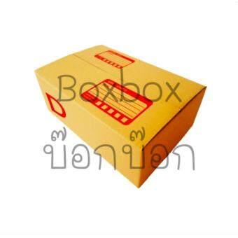 Boxbox กล่องพัสดุ กล่องไปรษณีย์ ขนาด D (แพ็ค 10 ใบ)