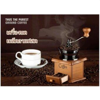 Buybuytech เครื่องบดเมล็ดกาแฟ เครื่องบดกาแฟ Coffee Grinder แบบมือหมุน สแตนเลส (กล่องไม้คลาสสิค)