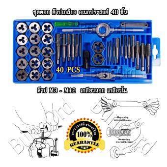 ชุดต๊าปเกลียว 40 ชิ้น TD40s ขนาด M3 ถึง M12 อเนกประสงค์ เกลียวใน เกลียวนอก หน่วยมิล mm Matrix เมตริก TAPDIEทำจากเหล็ก HSS ความเร็วสูง เหมาะทุกช่าง ทุกวงการ มืออาชีพ มือสมัครเล่น DIY Hobby งานอดิเรก ของเล่น RC Toys โมเดล ชิ้นงาน อุตสาหกรรม ครบ ทุกวัสดุ