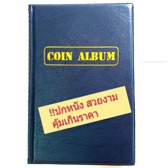 สมุดสะสมเหรียญ Coin Album ปกหนังอย่างดี ขนาดพอเหมาะ จำนวน 6 แผ่น