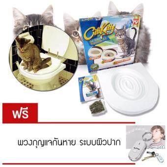 Elit Citikitty ชุดฝึกแมวเข้าห้องน้ำ สำหรับแมวทุกวัย Cat Toilet Training แถมฟรี พวงกุญแจกันหาย ระบบผิวปาก