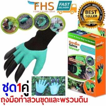 FHS Garden Genie Gloves ถุงมือ ขุดดิน พรวนดิน ถุงมือขุดดินทำสวน