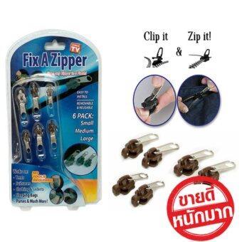 Fix a Zipper ชุดซ่อมซิป อเนกประสงค์ แบบพกพา ซิปสำรองสำหรับกระเป๋าเป้ เต็นท์ เสื้อกันหนาว ถุงนอน