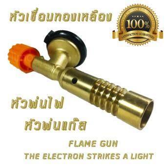FLAME GUN GAS BURNER Kalilong หัวพ่นไฟ หัวพ่นแก๊ส เชื่อมบัดกรีหัวเชื่อมทองเหลือง หัวพ่นไฟทำอาหาร หัวเป่าแก๊ส หัวเป่าไฟหัวพ่นไฟแก๊สกระป๋อง หัวพ่นไฟความร้อนสูง หัวเชื่อมแก๊สกระป๋องหัวเชื่อมท่อ หัวพ่นไฟจุดเตาถ่าน แค้มปิ้ง หัวปืนพ่นไฟใช้งานเอนกประสงค์