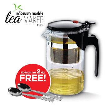 FOFO กาชงชา แบบกด (ทรงตรง) 500 ml. แถมฟรี ช้อนกาแฟ 2 คัน กาแก้ว ชงชา กาชงชา