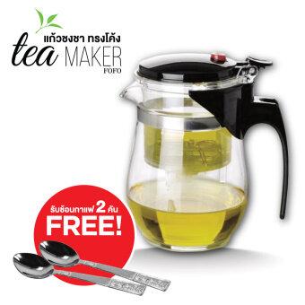 FOFO กาชงชา แบบกด (ทรงโค้ง) 500 ml. แถมฟรี ช้อนกาแฟ 2 คัน กาแก้ว กาแก้วชงชา กาชงชา