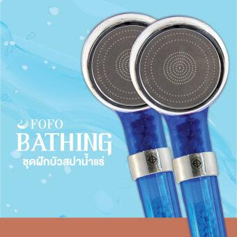 FOFO ชุดฝักบัวสปาน้ำแร่ เพิ่มแรงดันน้ำ (ใหญ่) 2 อัน/ชุด (สีน้ำเงิน) Bathing ชุดฝักบัวสปาน้ำแร่