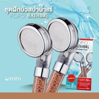 FOFO ชุดฝักบัวสปาน้ำแร่ เพิ่มแรงดันน้ำ (ใหญ่) 2 อัน/ชุด (สีใส) Bathing ชุดฝักบัวสปาน้ำแร่