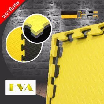 Gadget So Cool แผ่น EVA Mat แผ่นยางกันกระแทก แผ่นยางปูพื้น โฟมกันกระแทก จิ๊กซอว์ปูพื้น 25 mm. (สีดำ/เหลือง)