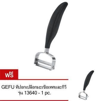 GEFU Julienne Peeler STRISCIA ที่ปอกผักเป็นเส้น รุ่น 13660(Stainless/Black) แถมฟรี ที่ปอกเปลือกมะเขือเทศและกีวี่ รุ่น 13640