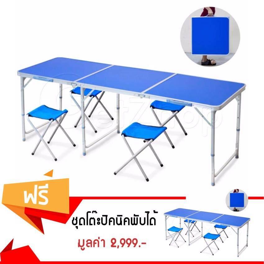 Getservice โต๊ะตั้งแคมป์ ชุดโต๊ะปิคนิคพับได้ โต๊ะอลูมิเนียม พร้อมเก้าอี้นั่ง 4 ตัว (สีน้ำเงิน) ซื้อ 1 แถม 1
