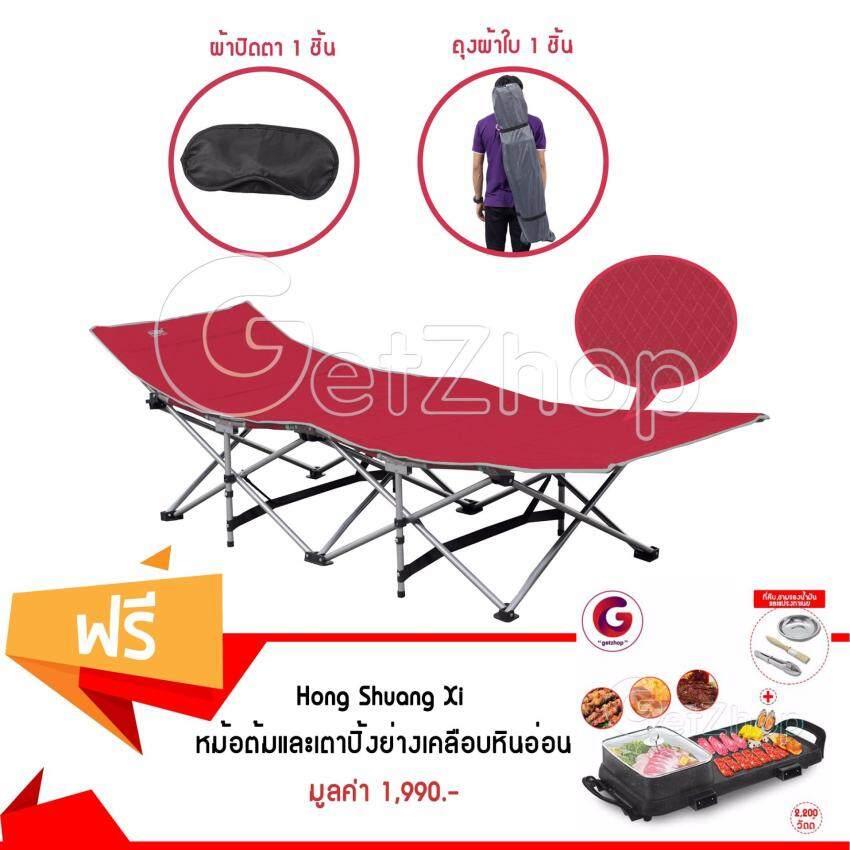 Getservice เตียงนอนพับ โซฟาเตียง เตียงปิคนิค สำหรับเดินทาง Bei Sheng Mei (สีแดง) แถมฟรี! เตาบาร์บีคิว หม้อต้มและเตาปิ้งย่างเคลือบหินอ่อน Hong Shuang Xi 8633 (สีดำ) พร้อมอุปกรณ์ทำอาหาร