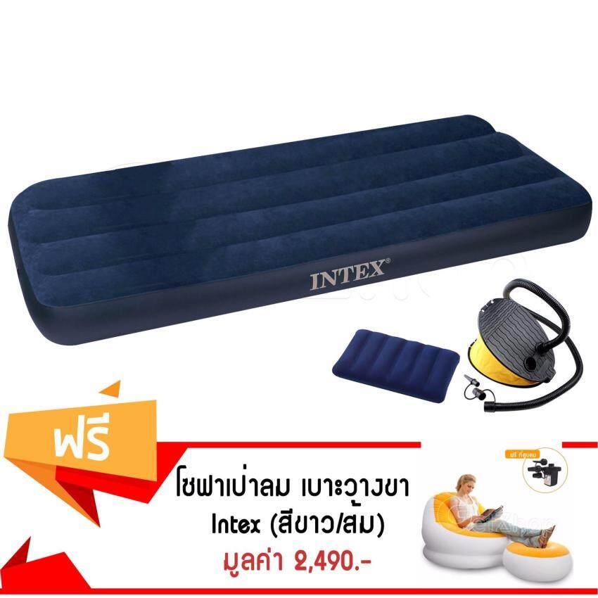 Getservice ที่นอนเป่าลม ที่นอน แอร์เบด INTEX AIR BED ขนาด 76 x 191 x 22 ซม. - สีน้ำเงิน + หมอนเป่าลม,ที่สูบลม แถมฟรี! โซฟาเป่าลม และ เบาะวางขา Intex  (สีขาว/ส้ม) พร้อม เครื่องสูบลม