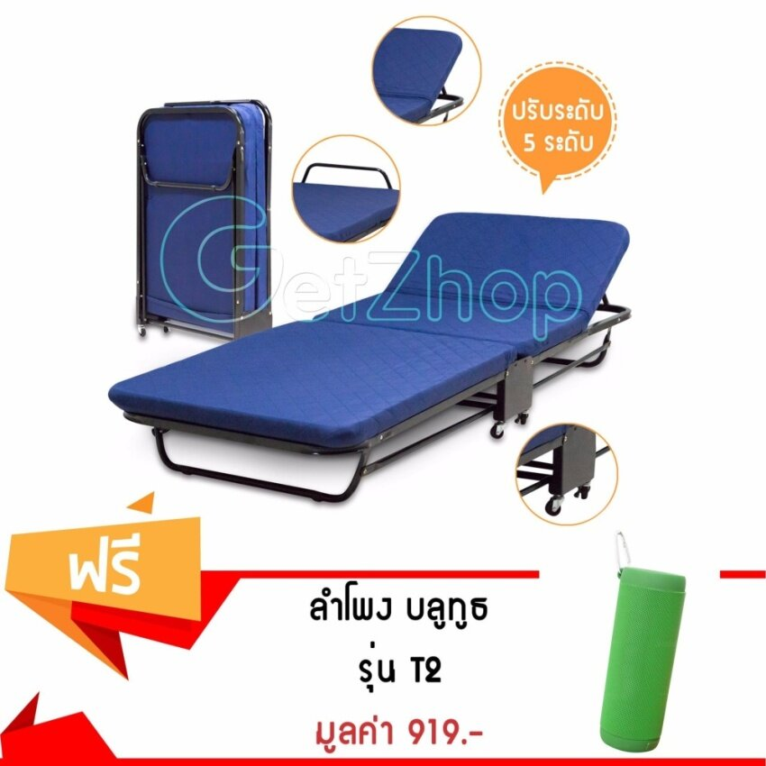 Getservice เตียงเสริมพับได้ พร้อมเบาะรองนอน (สีน้ำเงิน) แถมฟรี! ลำโพง บลูทูธ รุ่น T2 (สีเขียว)