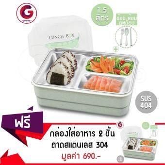 Getzhop กล่องใส่อาหาร ถนอมอาหาร 2 ชั้น Love (ถาดสแตนเลส 304)พร้อมฝาปิด ขนาด 1.5 ลิตร- สีเขียว ซื้อ 1 แถม 1