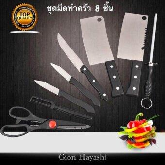 ประกาศขาย Gion - ชุดมีดทำครัวสแตนเลส 8 ชิ้น ชุดเซทมีด 8 ชิ้น