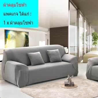 ผ้าคลุมโซฟา Greyfour seasons elastic sofa cover(L:190-230) - intl