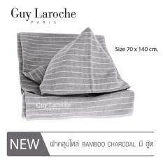 GuyLaroche  ผ้าห่มพกพาแบบมีหมวก BambooCharcoal (TGA006F1E1)