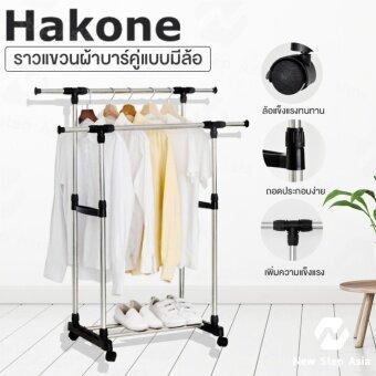 Hakone ราวตากผ้าบาร์คู่ ราวแขวนผ้าบาร์คู่ ราวตากผ้า 2 ชั้น ราวแขวนผ้า 2 ชั้น ราวตากผ้า ราวแขวนผ้า แบบมีล้อ new step asia