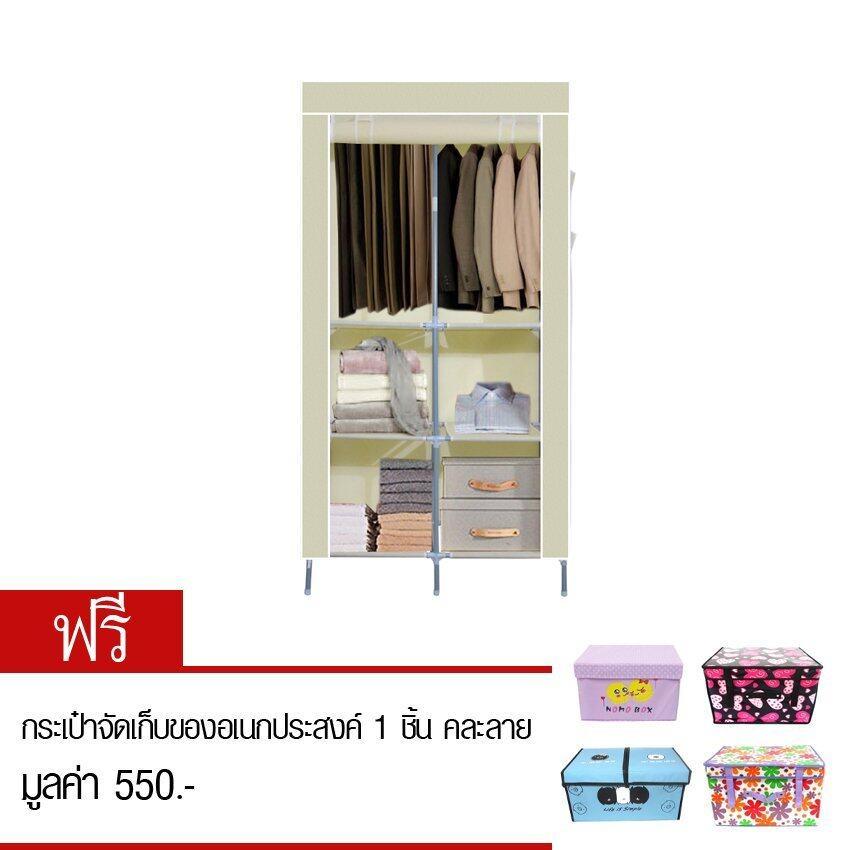 HHsociety ตู้เสื้อผ้า 4 ชั้น พร้อมผ้าคลุม รุ่น 2886-2-4 (สีครีม) แถมฟรี กระเป๋าจัดเก็บของอเนกประสงค์ คละลาย