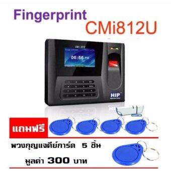 HIP CMi812U เครื่องสแกนลายนิ้วมือ อ่านบัตร และรหัสผ่าน แถมฟรี Adapter และ พวงกุญแจคีย์การ์ด อย่างดี 5 ชิ้น (รวมมูลค่า 450 บาท)