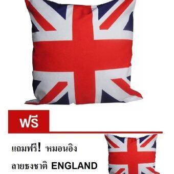 หมอนอิงลายธงชาติอังกฤษ (พิเศษ ซื้อ 1 แถม 1) มูลค่า 299 บาท