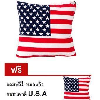หมอนอิงลายธงชาติ U.S.A Limited Edition(พิเศษ ซื้อ 1 แถม 1)มูลค่า 299 บาท