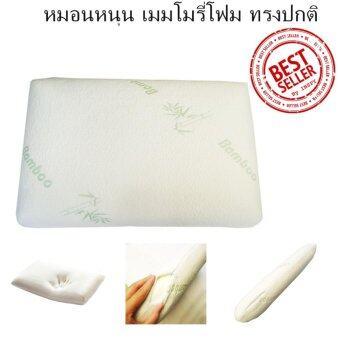หมอนหนุน เมมโมรี่โฟม ทรงปกติ หมอนสุขภาพ memory foam pillow
