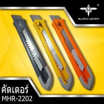 คัตเตอร์ 3ชิ้น MARS HERO MHR2202 สีเทา เหลือง ส้ม