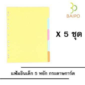 แฟ้มอินเด็กซ์ 5 หยักกระดาษการ์ด ขนาด A4 ตราใบโพธิ์