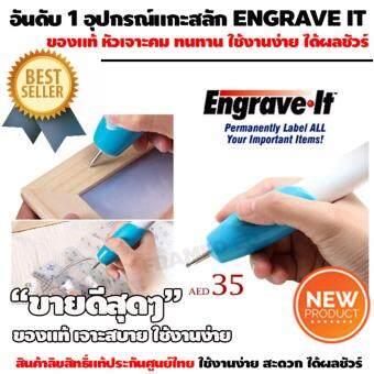 ปากกาแกะสลักไฟฟ้า engrave - it สามารถใช้ในการสลักชื่อได้ เพื่อป้องกันการสูญหาย เพื่อเป็นการตกแต่งเพื่อความสวยงาม เหมาะสำหรับงานสลักที่ต้องการใช้ความละเอียดสูง มารองรับการแกะสลัก 4แบบ ( ใช้สำหรับ โลหะ แก้ว เหล็ก อุปกรณ์คอมพิวเตอร์ ได้หมด )