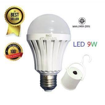 (ของแท้) HAGI หลอดไฟอัจฉริยะ / หลอดไฟฉุกเฉิน LED 9W แสงขาว / LED Emergency Bulb (E27) /(1 หลอด)