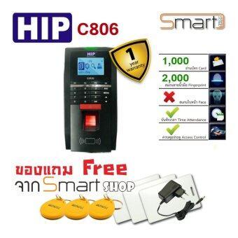 HIP C806 เครื่องสแกนลายนิ้วมือและอ่านบัตรคีย์การ์ด (RFID Key Card)เพื่อบันทึกเวลาทำงานและควบคุมประตู Time Attendance and Access Control