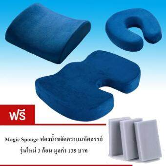 9sabuy Set เบาะรองนั่ง เบาะรองหลัง หมอนรองคอ Memory foam แท้ ผ้ากำมะหยี่อย่างดี รุ่น CSMSSMNUM3-SPO3 (สีน้ำเงิน) แถมฟรีฟองน้ำขจัดคราบมหัศจรรย์ 3 ชิ้น