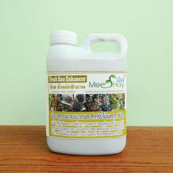 Meehay มีเฮ® สูตรขยายขนาดผล ขนาด 1 ลิตร (น้ำหมักชีวภาพสำหรับพืช)